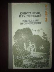 Константин Паустовский - Избранные произведения с иллюстрациями