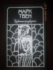 Марк Твен - Избранные произведения, Принц и нищий, рассказы
