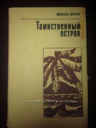 Жюль Верн - Таинственный остров, приключенческий роман