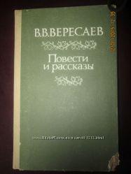 Вересаев В. В. - Повести и рассказы