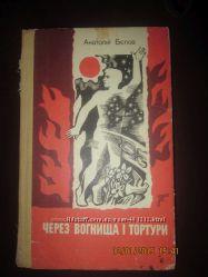 Через вогнища і тортури - Анатолій Бєлов на укр.