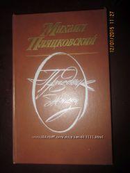 Михаил Пляцковский - Праздник жизни, сборник