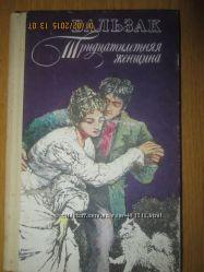 Бальзак - Тридцатилетняя женщина, Евгения Гранде, романы