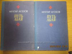 Путь Абая - Мухтар Ауэзов, роман-эпопея в 2-х томах