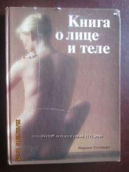 Книга о лице и теле - Мириам Стоппард -  Практическое руков. по уходу за
