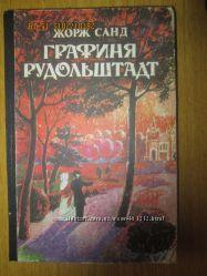 Жорж Санд - Графиня Рудольштадт, роман