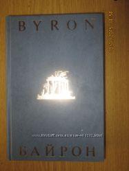 Байрон - Избранная лирика, сборник