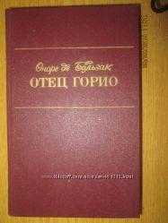 Оноре де Бальзак - Отец Горио, Шагреневая кожа, Гобсек сборник
