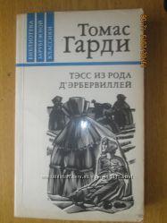 Томас Гарди - Тесс из рода дЭрбервиллей, женкий роман Серия БЗЛ