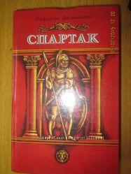 Рафаэлло Джованьоли - Спартак, роман