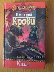 Ричард Кнаак - Империя крови