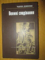 Чарлз Діккенс - Великі сподівання, роман на укр. мові