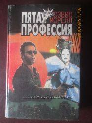 Дэвид Морелл - Пятая профессия, роман-детектив