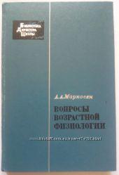 Вопросы возрастной физиологии    А. А. Маркосян