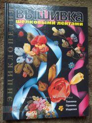 Книги и журнал по шитью и рукоделию