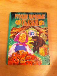 книга русские народные сказки 22 на 29 см  20 сказок часть 1