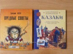 книги детские  Вредные советы, Казаки