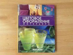 книга цветовое оформление интерьера Росмэн