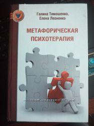 Метафорическая психотерапия Г. Тимошенко, Е. Леоненко