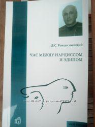Час между Нарциссом и Эдипом Д. С. Рождественский