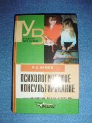 Книги по психологии