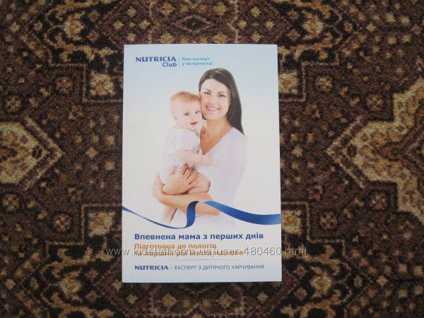 Книжка о подготовке к родам и уход за малышом