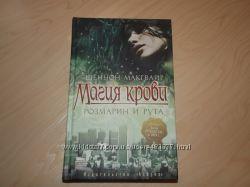 Роман-фэнтези Шеннон Макгвайр Магия крови. Розмарин и рута