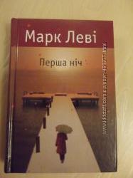 Марк Леві Перша ніч
