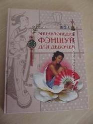 Энциклопедия Фэншуй для девочек
