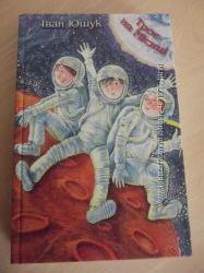Книжки для середнього шкільного віку українською