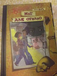 Детский детектив Маг для Отелло