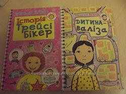 Книги для дівчат про дівчат