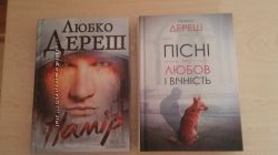Книжки  Любко Дереша