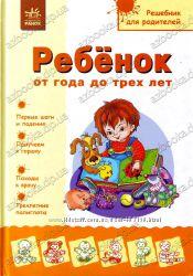 Ребенок от года до 3 лет - Н. Александрова. Решебник для родителей