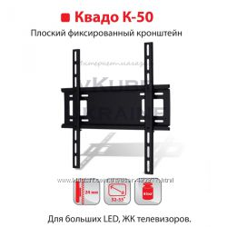 Крепление для телевизора Квадо К-50, кронштейн