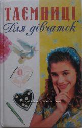 Книга Таємниці для дівчаток