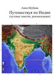Путешествия по Индии. Путевые заметки. Маршрут по Индии. Рекомендации.