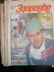 Журнал Здоровье СССР выпуски 1983-1987гг