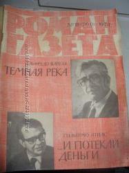 Роман Газета. Выпуски 1964-1982гг.