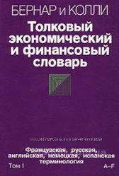 Толковый экономический и финансовый словарь. Бернар И. , Колли Ж-К. 2тома