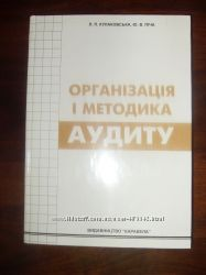 Організація і методика аудиту