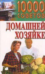 Книга 10000 советов домашней хозяйке. Н. М. Волчек