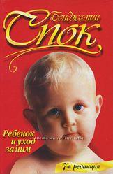 Книга Ребенок и уход за ним Бенджамин Спок