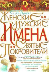 Женские и мужские имена и Святые покровители Е. П. Комрат