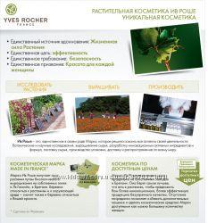 YVES Rocher Ив Роше Принимаю заказы или помогу зарегистрироваться с подарко