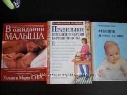 вся необходимая информация для будущей мамы