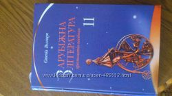 Зарубіжна література хрестоматія-посібник для 11 класу