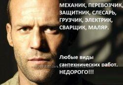 Вызвать сантехника . Киев