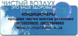 Кондиционеры Киев, Борисполь, Боярка, Бровары
