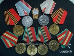 Продам комплект медалей СССР